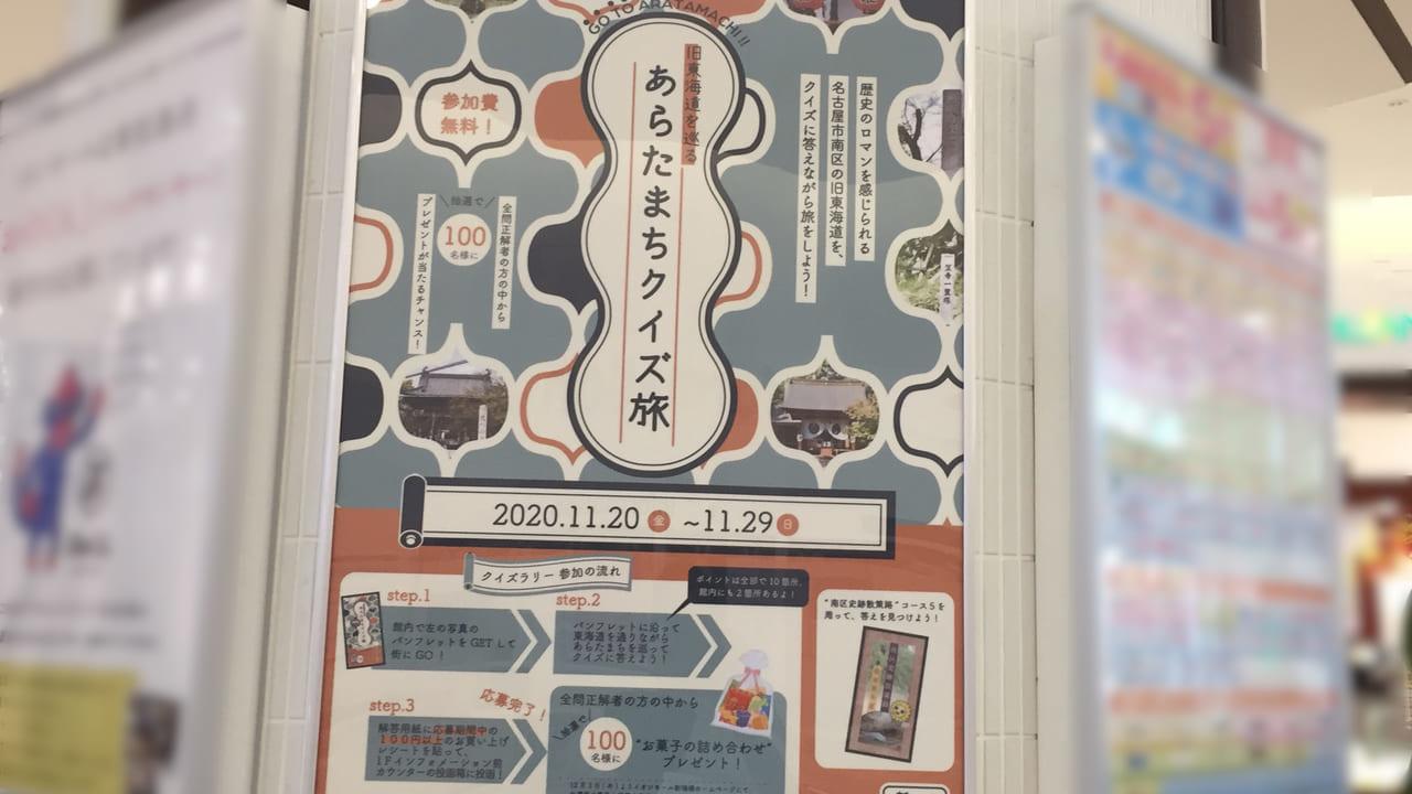 イオン新瑞橋店あらたまちクイズ旅①