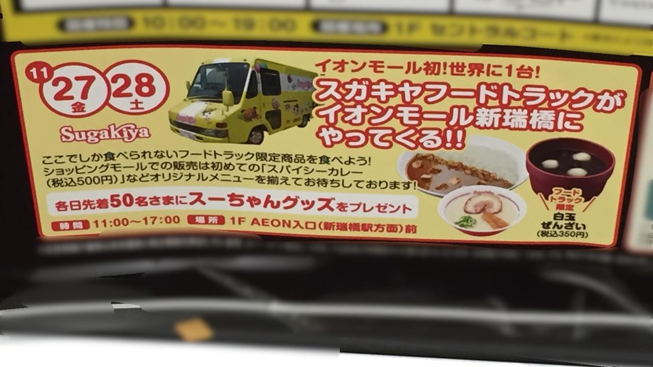イオン新瑞橋店スガキヤフードトラック